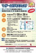 11月28日~29日マイドームおおさかでベローズを展示