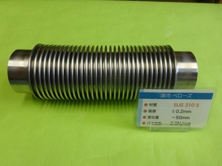 新製品 耐熱用SUS310Sベローズ