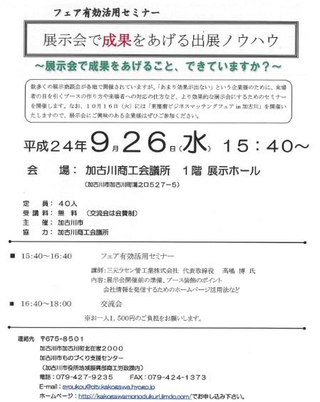 せみなー加古川24年.jpg