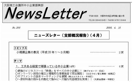 ニューズレター.jpg