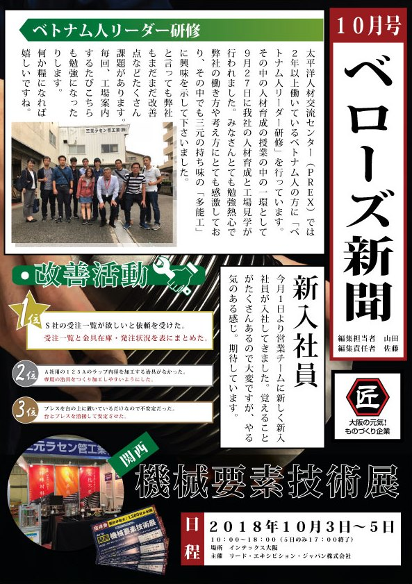 http://www.mitsumoto-bellows.co.jp/topics/%E3%83%99%E3%83%AD%E3%83%BC%E3%82%BA%E6%96%B0%E8%81%9E.jpg