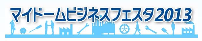 マイドームフェスタ.jpg