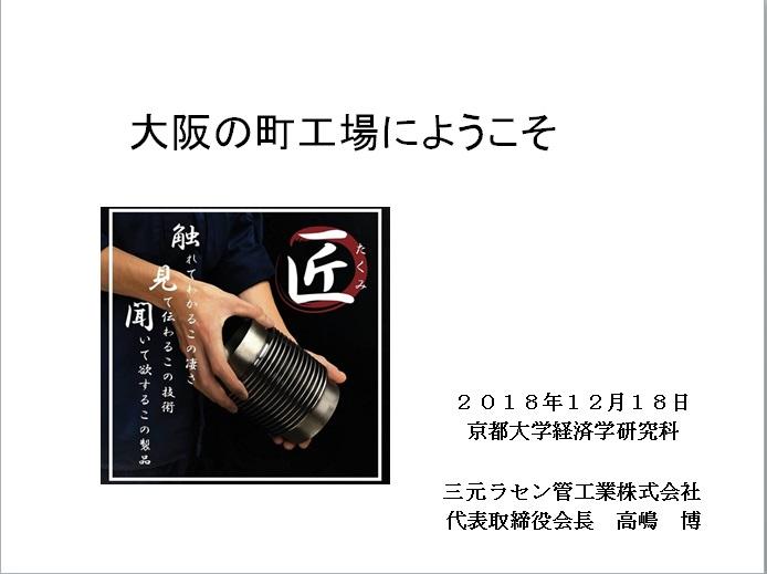 http://www.mitsumoto-bellows.co.jp/topics/%E4%BA%AC%E9%83%BD%E5%A4%A7%E5%AD%A6.jpg