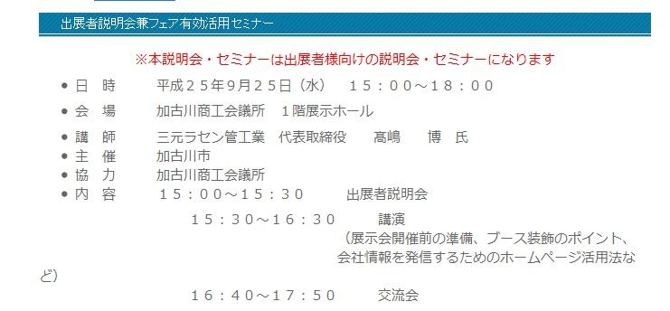 加古川セミナー.jpg