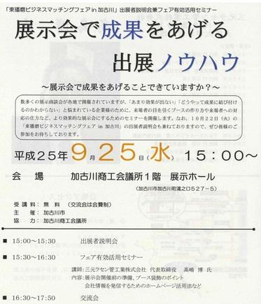 加古川.jpg