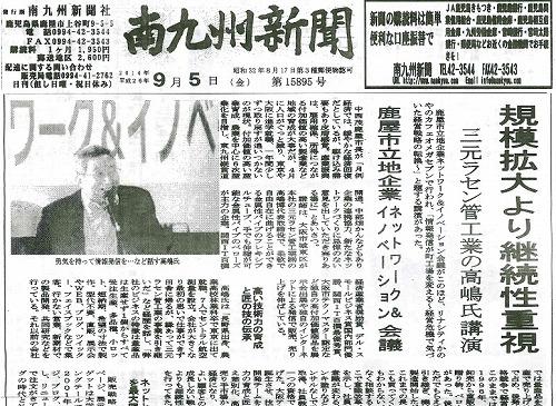 南九州新聞.jpg
