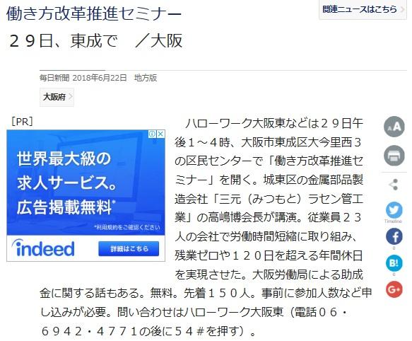 http://www.mitsumoto-bellows.co.jp/topics/%E6%AF%8E%E6%97%A5%E6%96%B0%E8%81%9E%E3%80%8D.jpg