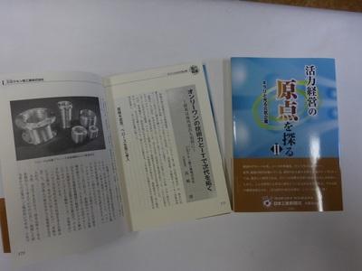 活力経営原点.jpg