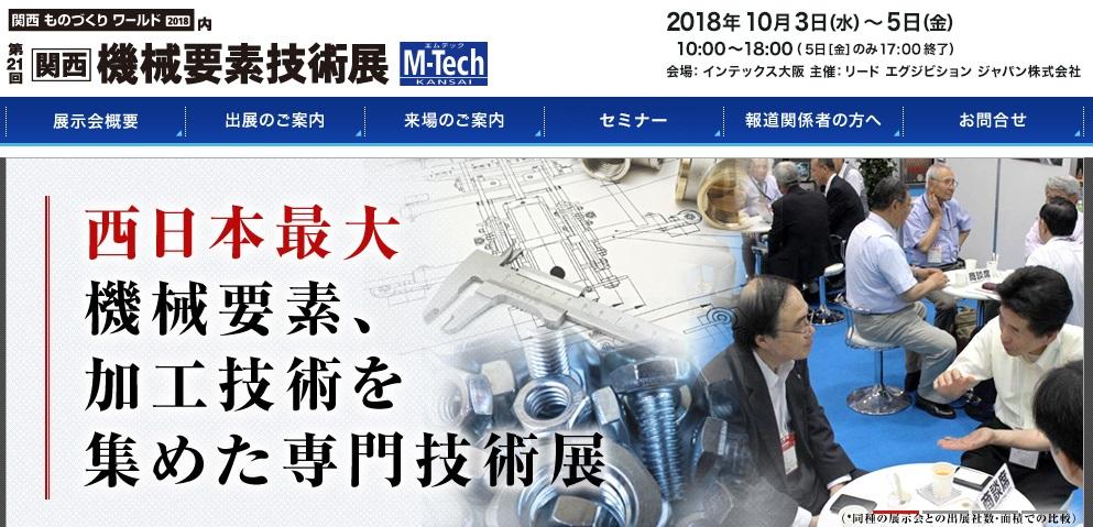 http://www.mitsumoto-bellows.co.jp/topics/%E9%96%A2%E8%A5%BF%E6%A9%9F%E6%A2%B0%E8%A6%81%E7%B4%A0.jpg