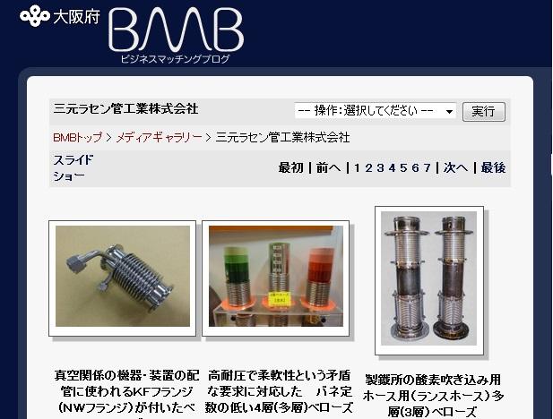 BMBメディア.jpg