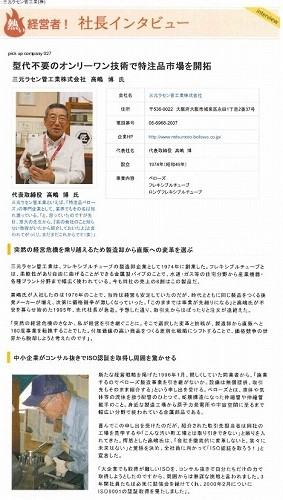 MOBIO記事.jpg