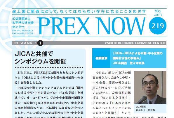 PREX1.jpg