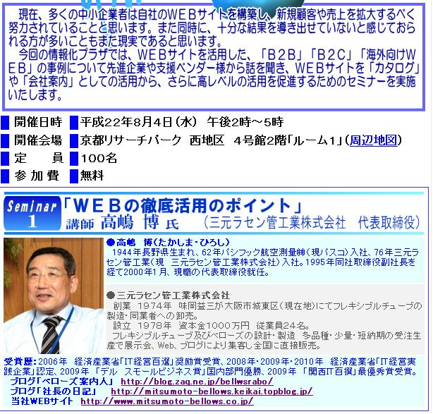 WEB活用セミナー.JPG