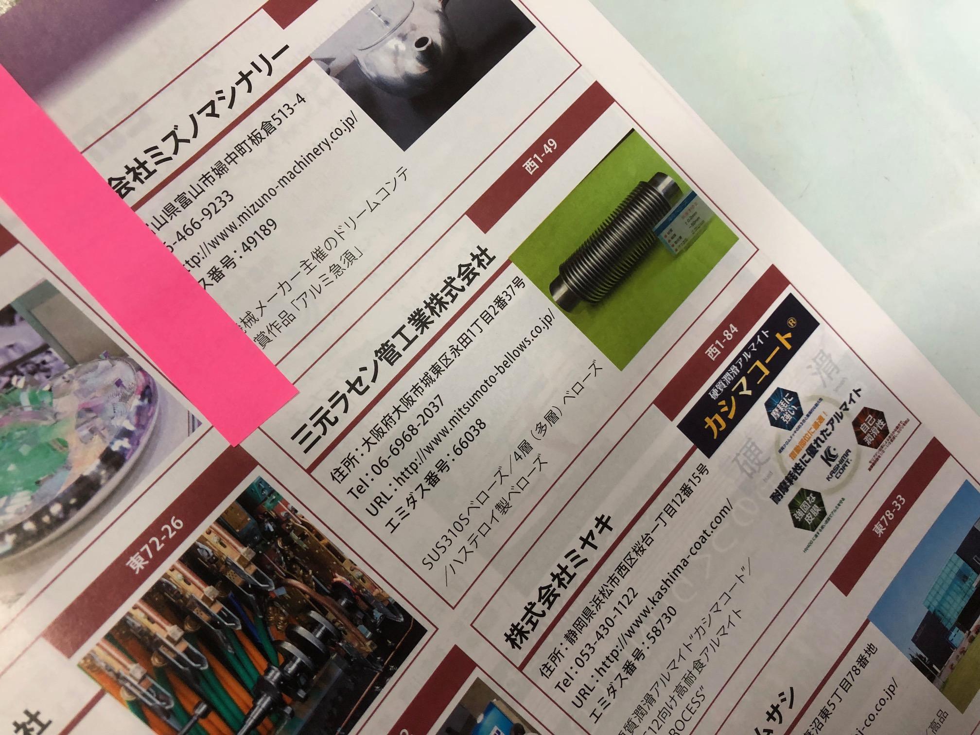 http://www.mitsumoto-bellows.co.jp/topics/IMG_5432.jpg