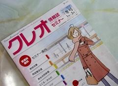 大阪市立男女共同参画センター発行の「クレオ 情報誌&セミナー」に掲載されています。