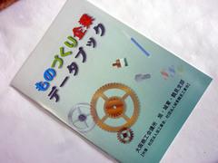 大阪商工会議所が発行するものづくり企業データブックに掲載されました。