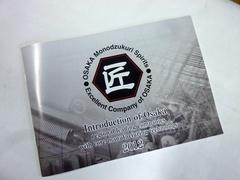 「大阪の元気!ものづくり企業」英文ダイジェスト版に掲載されました。