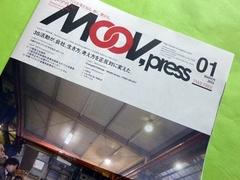 「MOOV,press ムーブプレス創刊号」に寄稿