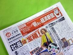 日本一明るい経済新聞4月号のコラムに寄稿
