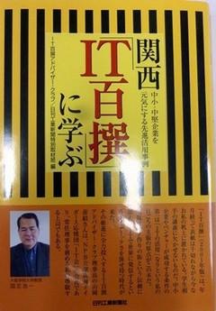 関西「IT百撰」に学ぶ ―中小・中堅企業を元気にする活用事例―に紹介されました。