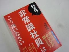 井寄奈美氏の単行本「非常識社員はこう扱いなさい」で紹介されました。