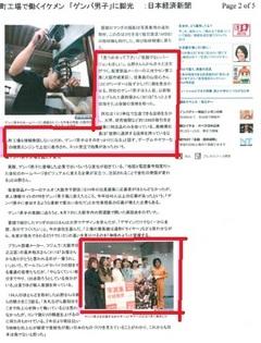 日本経済新聞のWeb版のゲンバ男子に記事の中でわが社の事も紹介されています。