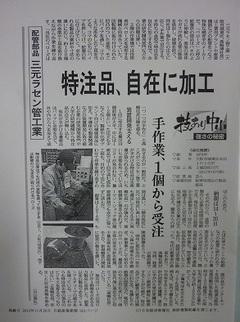 産経新聞に「関西IT百撰」最優秀企業受賞記事が掲載