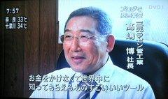 NHK「おはよう関西」で放送されました。