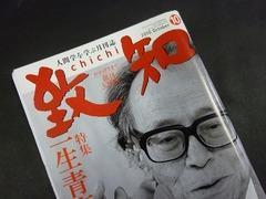 月刊「致知」の致知随想で紹介されました。