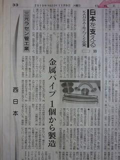 日刊工業新聞の「日本を支えるKANSAI」で紹介されました。