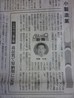 日刊工業新聞の「ちょっと訪問」に掲載