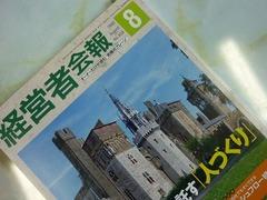 経営者会報「人物クローズアップ」で記事が掲載されました。