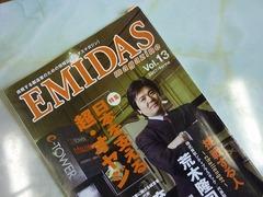 NCネットワークのEMIDASで「日本を支える超・オヤジ」と紹介されました。