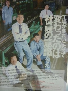 月刊ビジネス情報誌「b-platz press」の10月号に紹介されました。