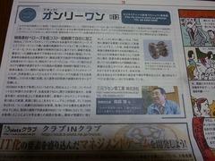 大阪産業創造館発行のビープラッツプレスに掲載されました。