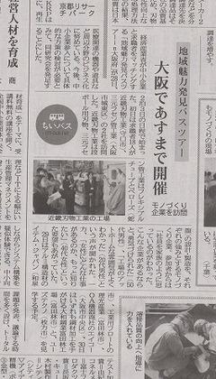 「地域魅力発見バスツアーin大阪府」の来社の様子を日刊工業新聞が紹介。