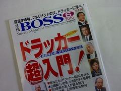 月刊誌BOSSに紹介されました。