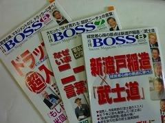 月刊BOSSに3か月連続で紹介されました。