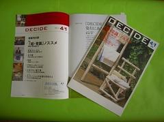 タナベ経営発行の情報誌「DECIDE」に掲載されました。