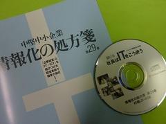 情報化の処方箋 付録CD-ROMで三元ラセン管工業が動画で紹介されました。