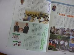 大阪府中小企業家同友会 大阪東ブロックの情報誌「東の風」で紹介されました。