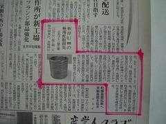 ベローズを日刊工業新聞が取り上げてくれました。