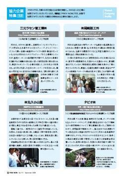 太平洋人材交流センター機関紙「PREX NOW」で紹介