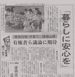 日本経済新聞にコメントが掲載されました。