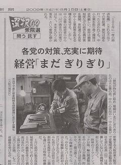 教育訓練が日本経済新聞に紹介されました。