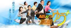 朝日放送「NEWSゆう+」で放送されました。