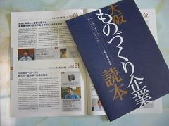 「大阪ものづくり企業読本」に掲載されました。
