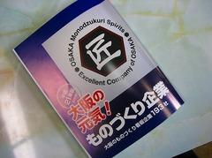 大阪のものづくり看板企業193社に掲載されました。