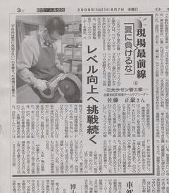 日刊工業新聞に「レベル向上へ挑戦は続く」と紹介されました。