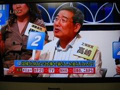 NHKスペシャルに生出演